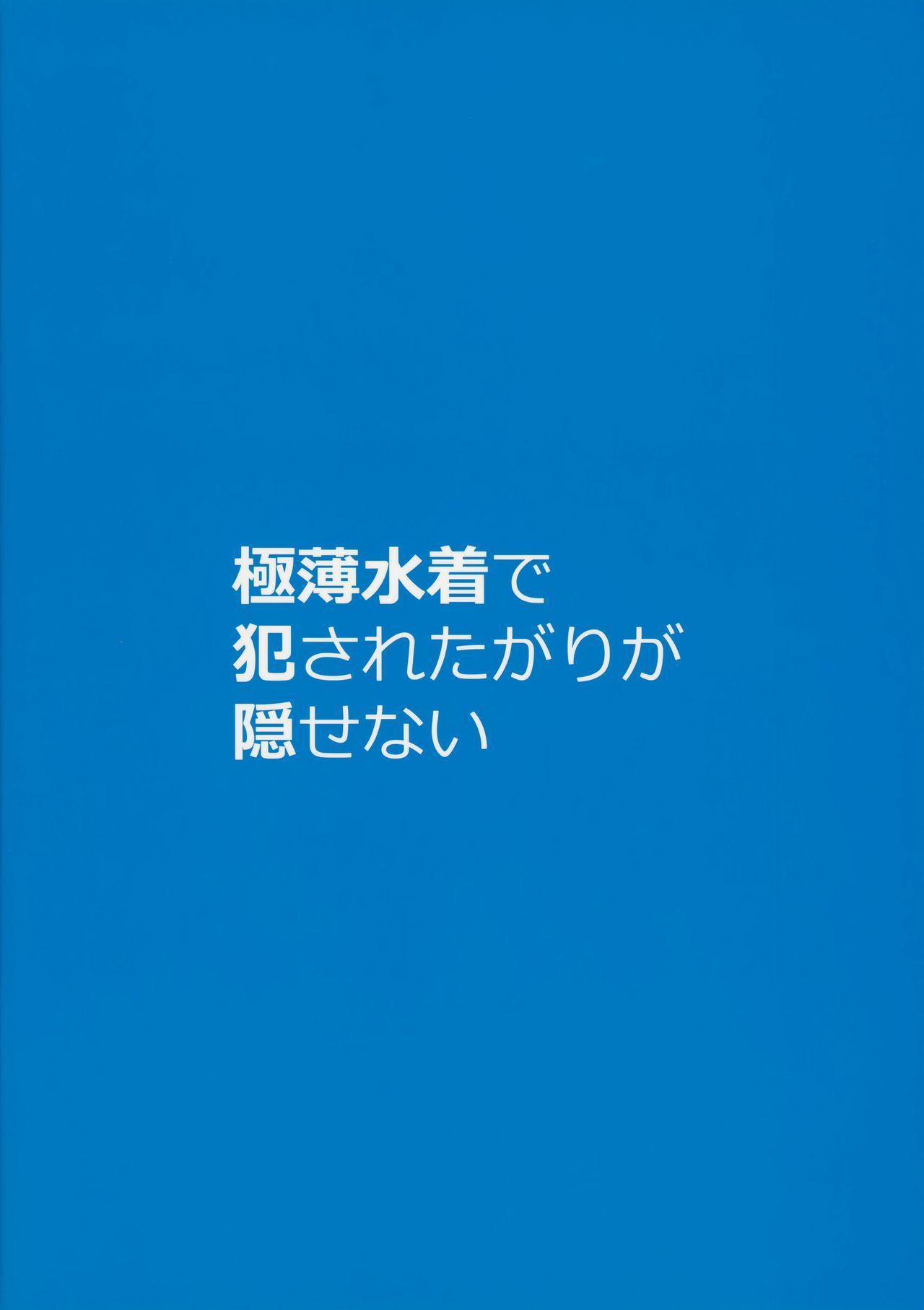 Gokuusu Mizugi de Okasaretagari ga Kakusenai Vol.2 15