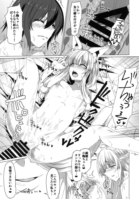 Kitsune no Oyako ni Goyoujin! 13