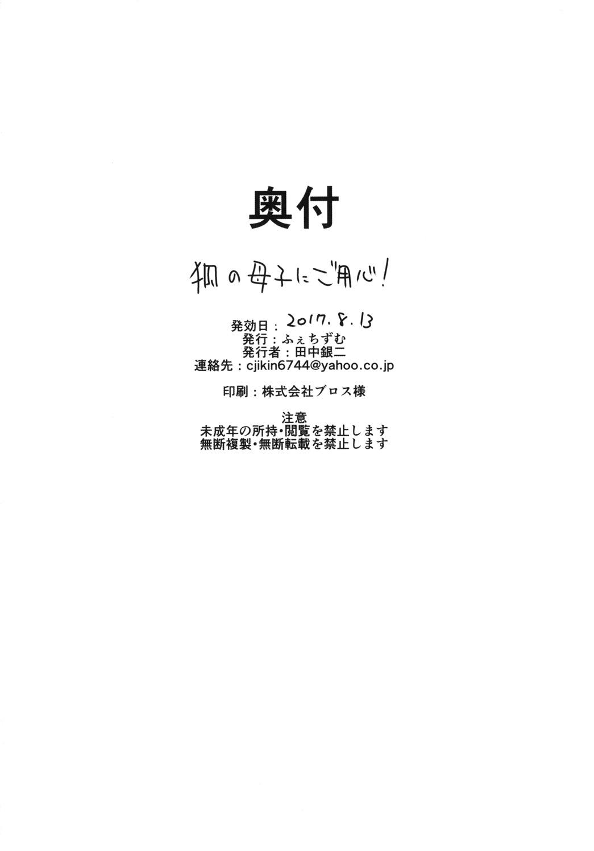 Kitsune no Oyako ni Goyoujin! 24