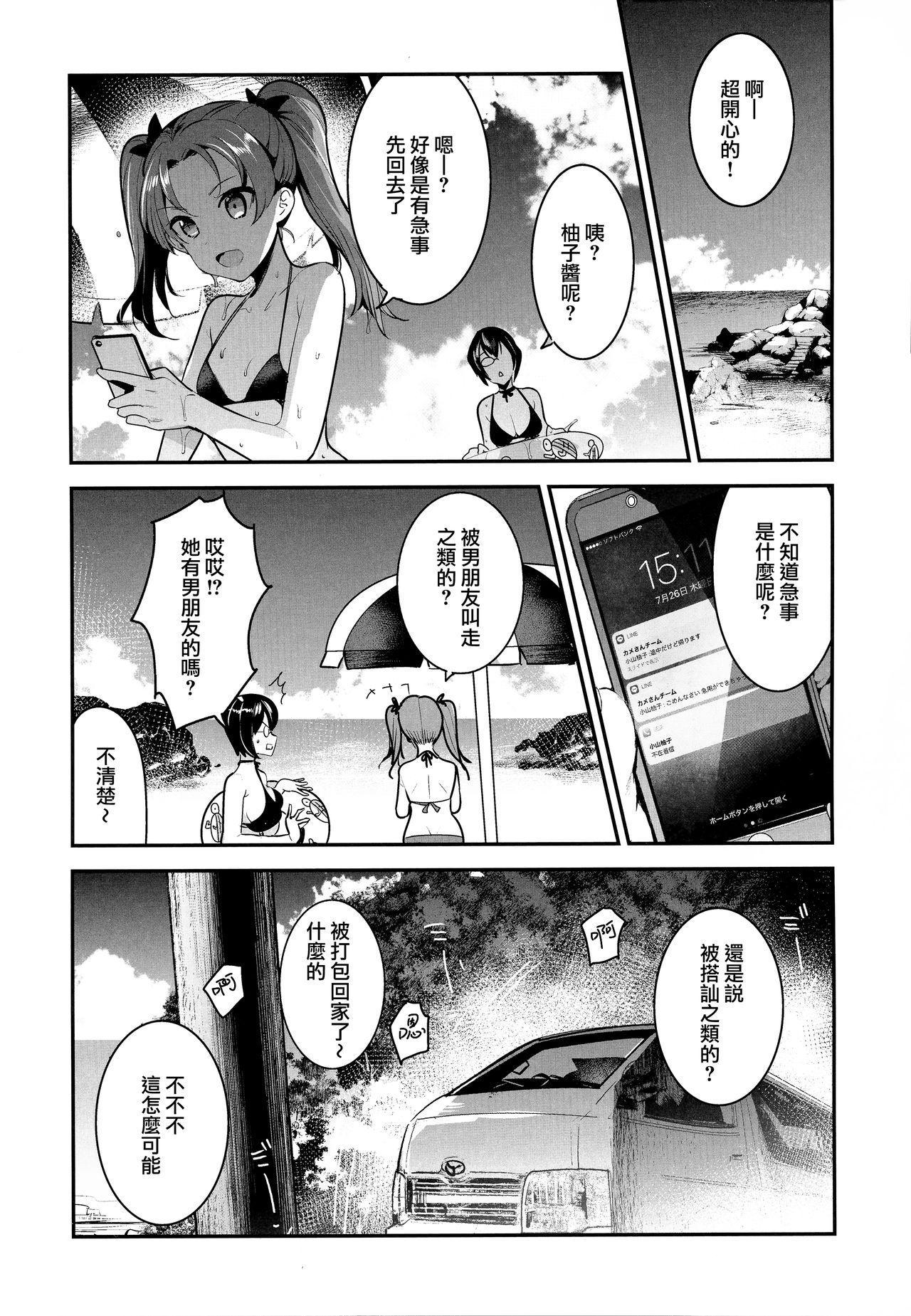 GirlPan Rakugakichou 8 16
