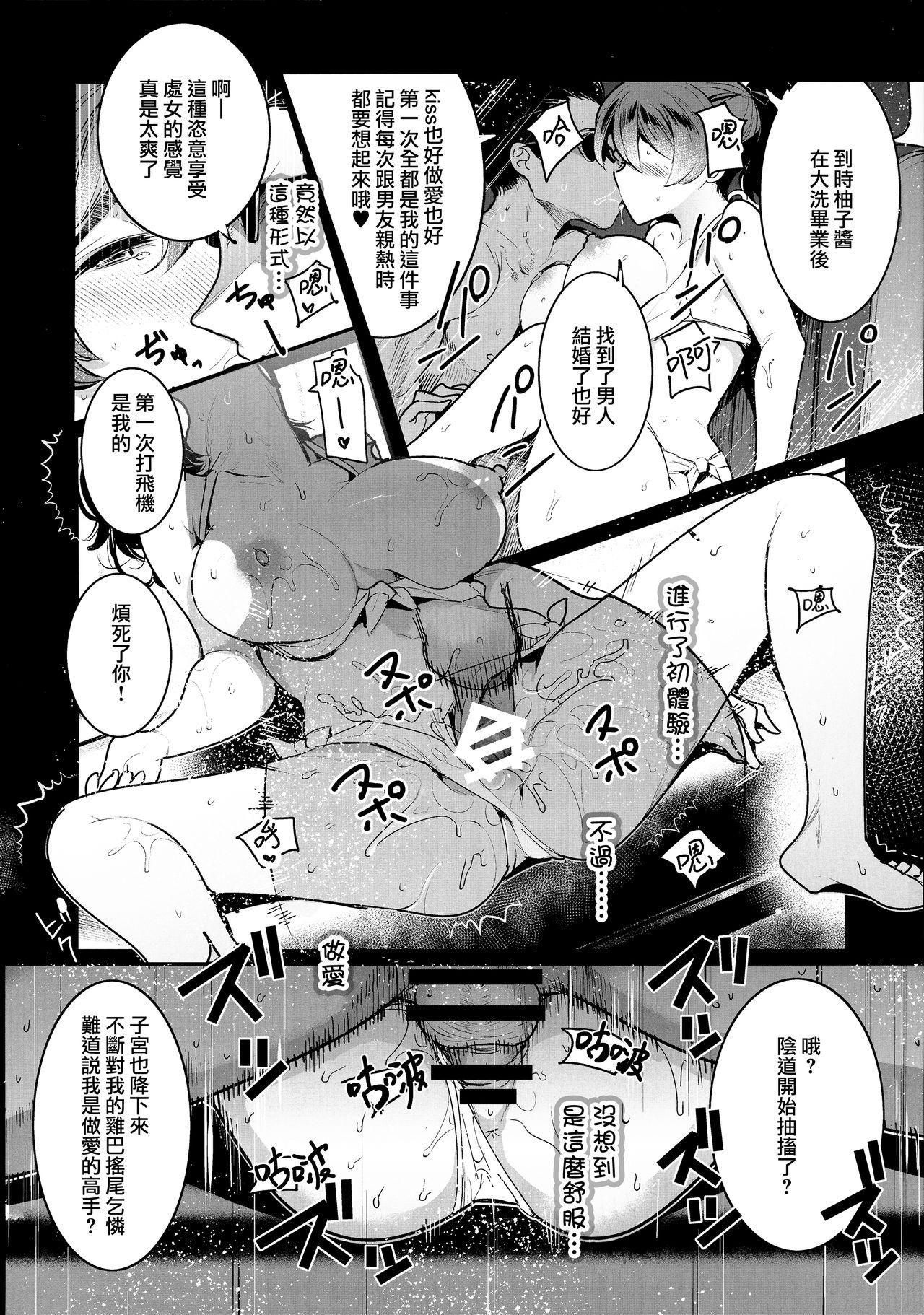 GirlPan Rakugakichou 8 22