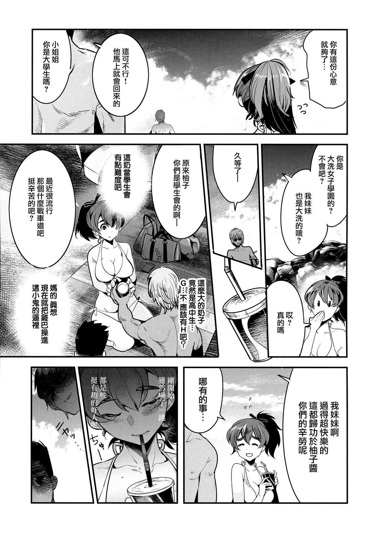 GirlPan Rakugakichou 8 3