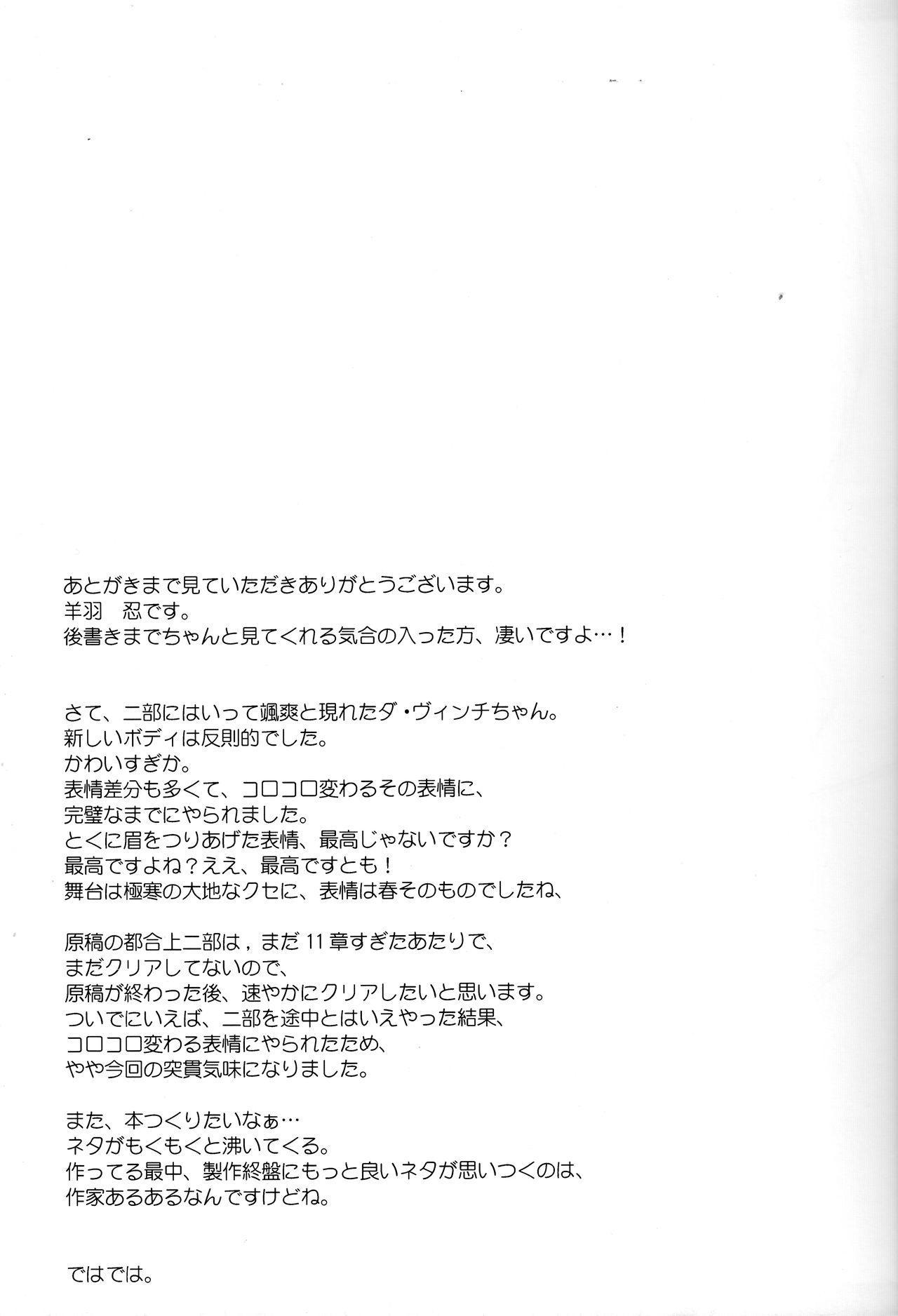 Youjo no Da Vinci-chan wa Moteamasu 14
