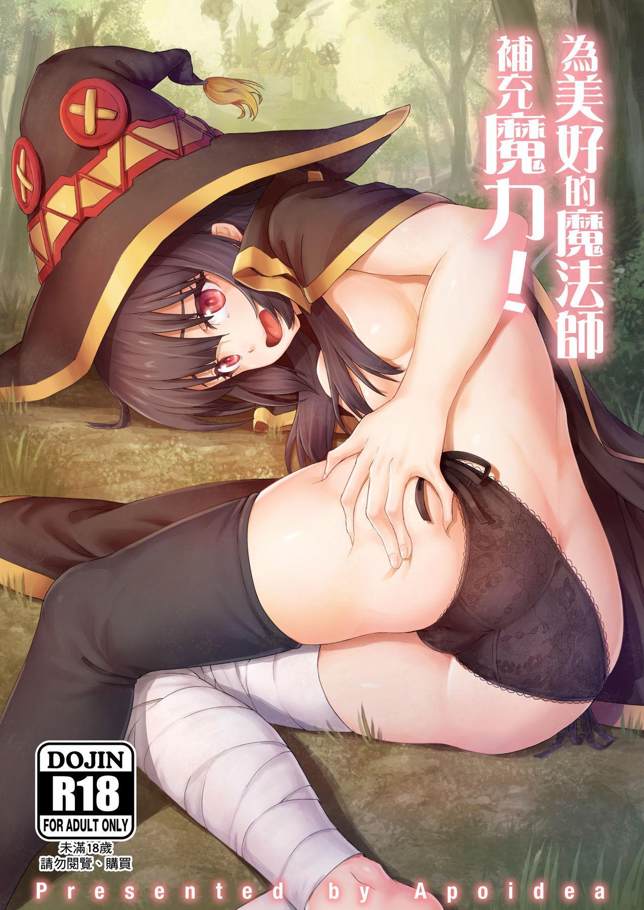 Kono Subarashii Mahoutsukai ni Maryoku Hokyuu o! 0