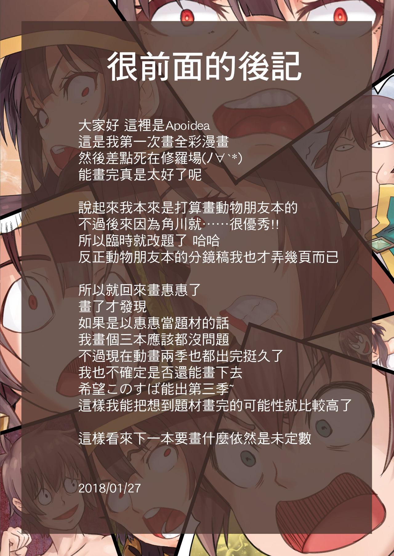 Kono Subarashii Mahoutsukai ni Maryoku Hokyuu o! 1