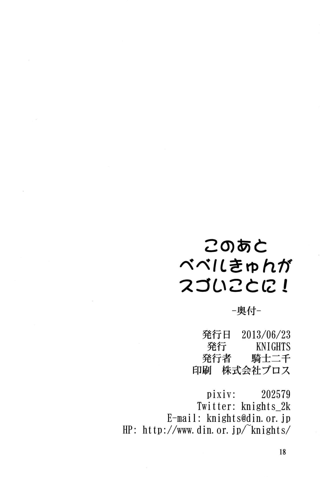 Kono Ato Bebel-kyun ga Sugoi Koto ni! 16