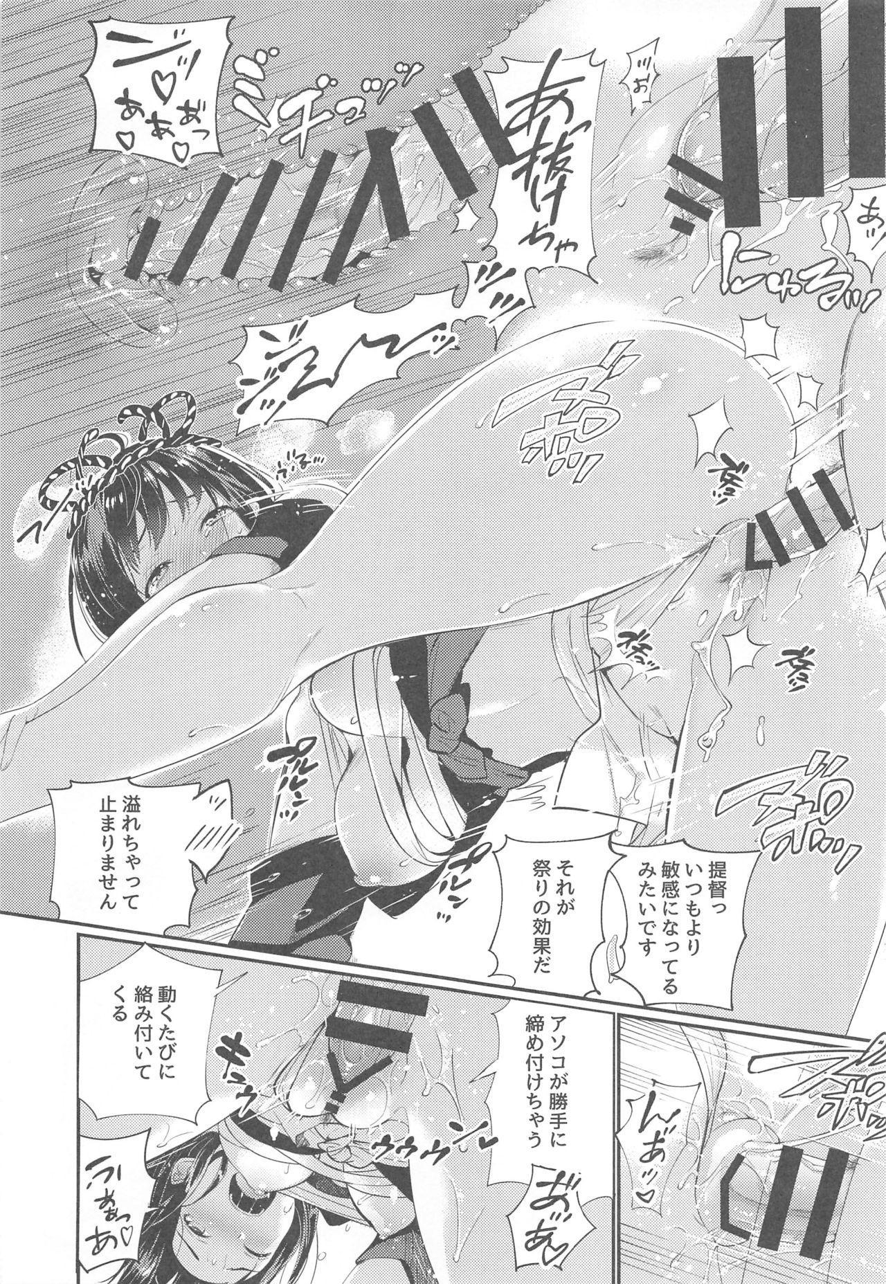 Mugen Houyou Takao - Takao meets Takao 11