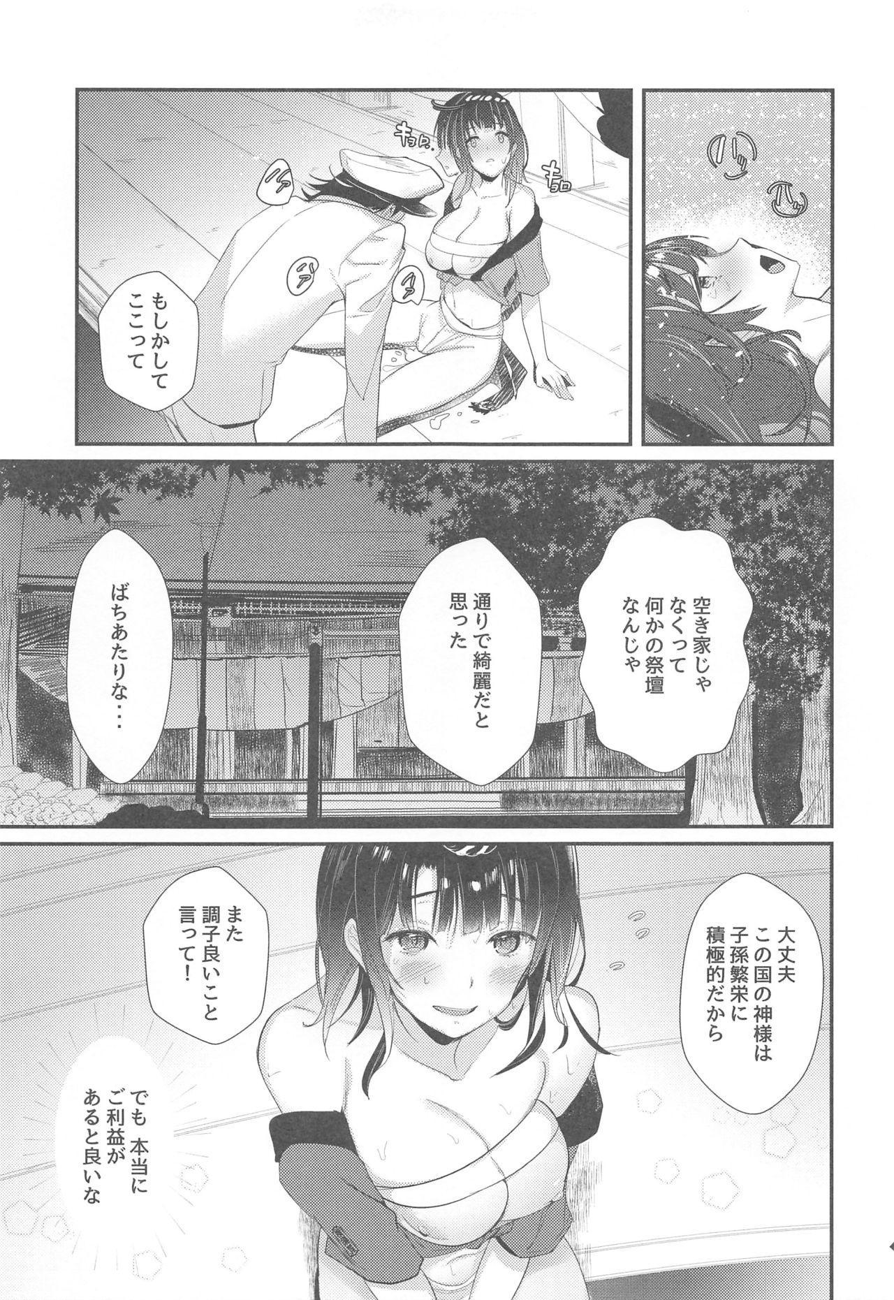 Mugen Houyou Takao - Takao meets Takao 15