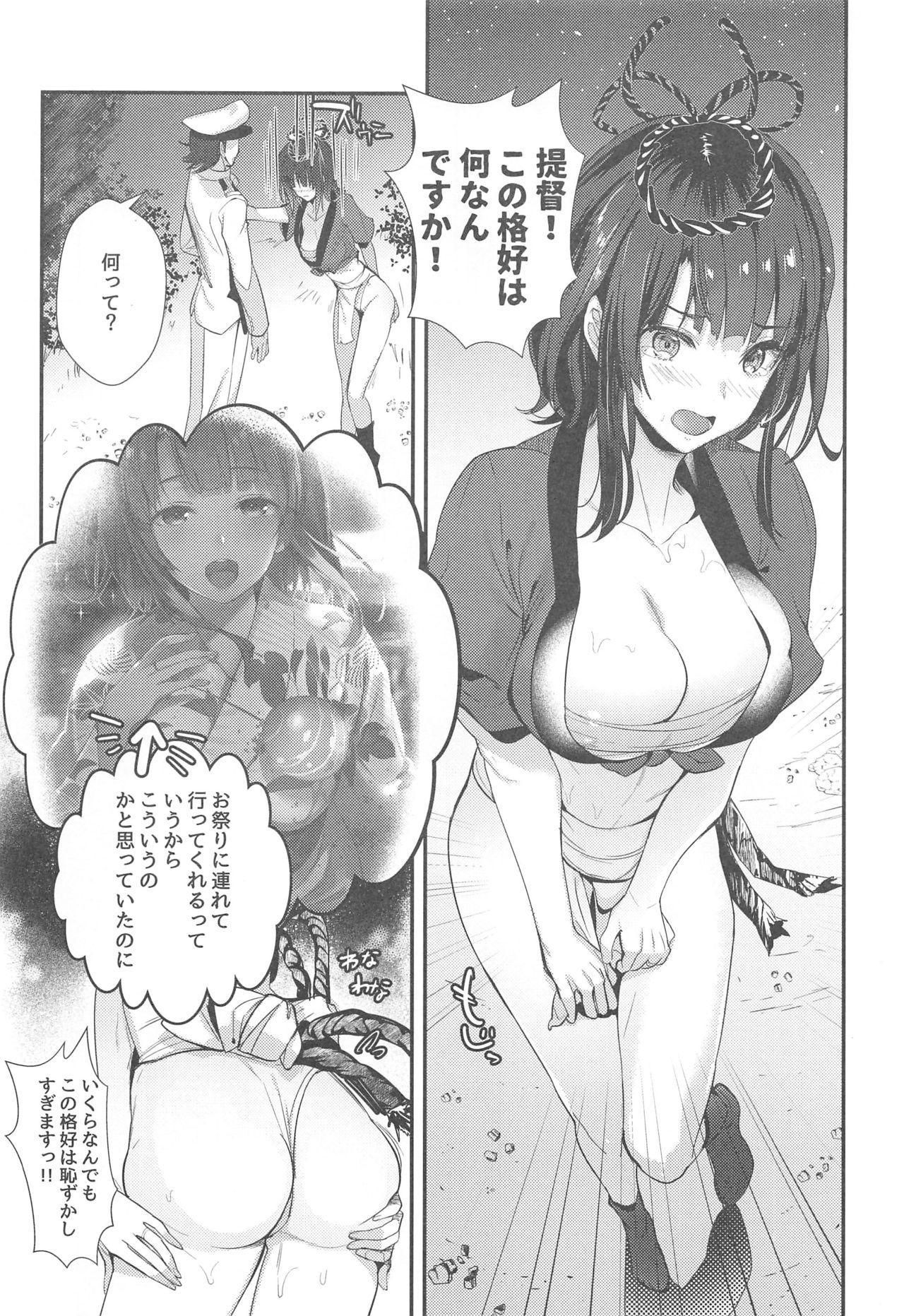 Mugen Houyou Takao - Takao meets Takao 1