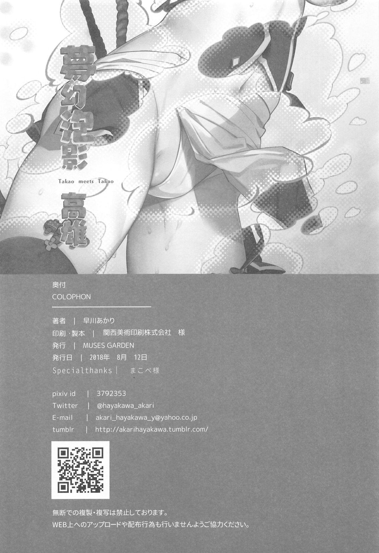 Mugen Houyou Takao - Takao meets Takao 20