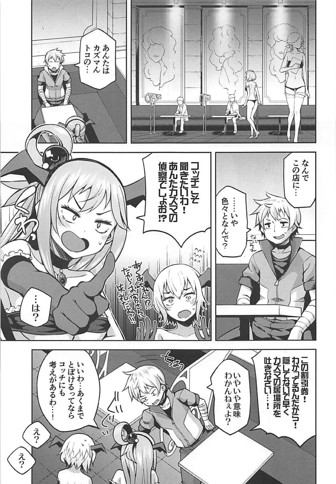 Kono Damegami-sama ni Zecchou o!! 11