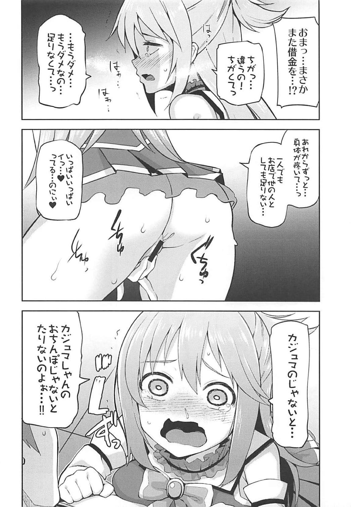 Kono Damegami-sama ni Zecchou o!! 22