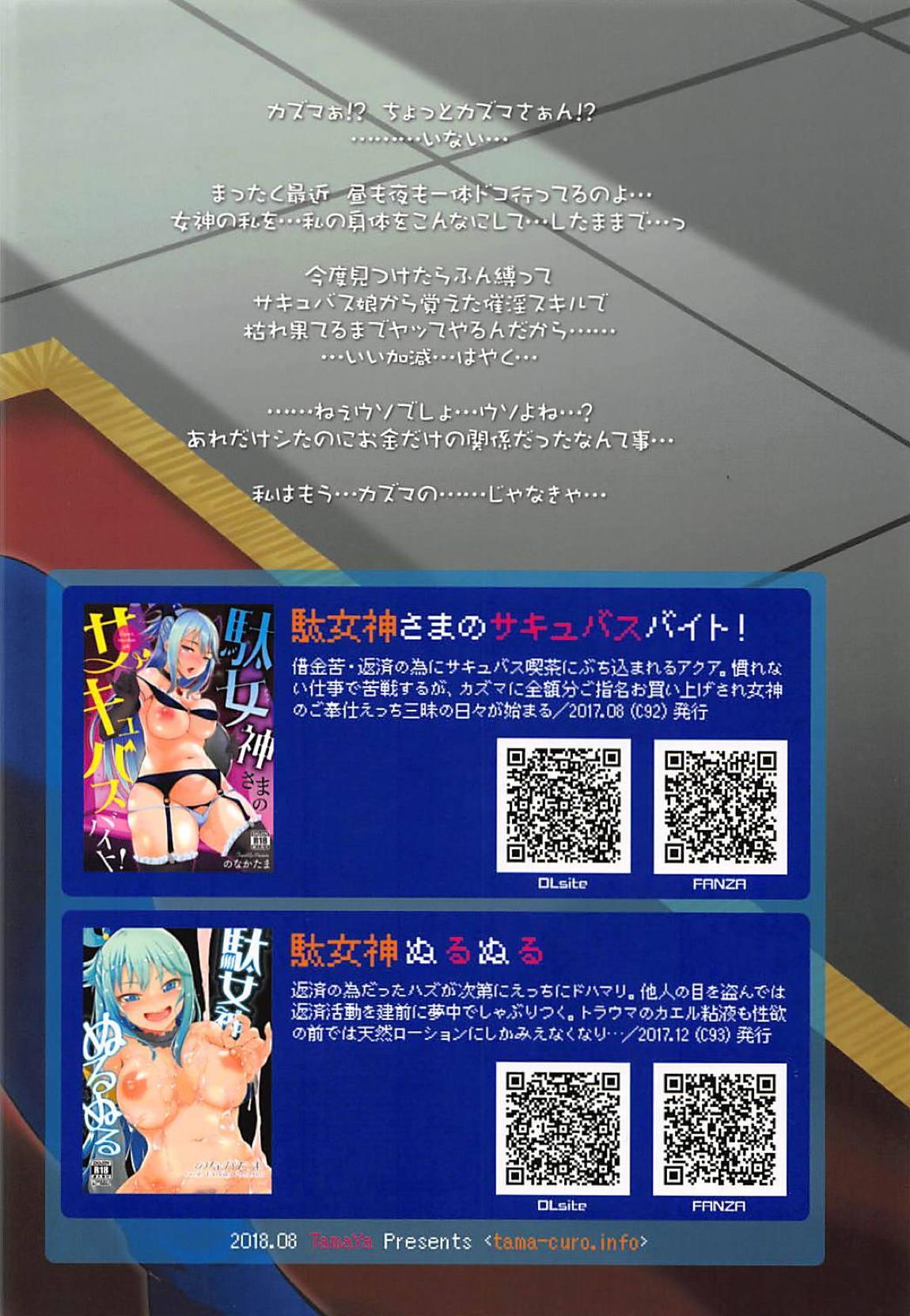 Kono Damegami-sama ni Zecchou o!! 26