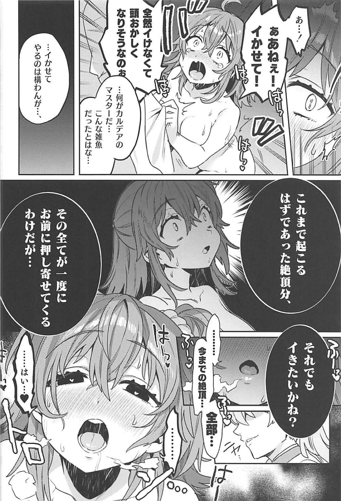 Sennou Inmon Kangoku MA/STER 16