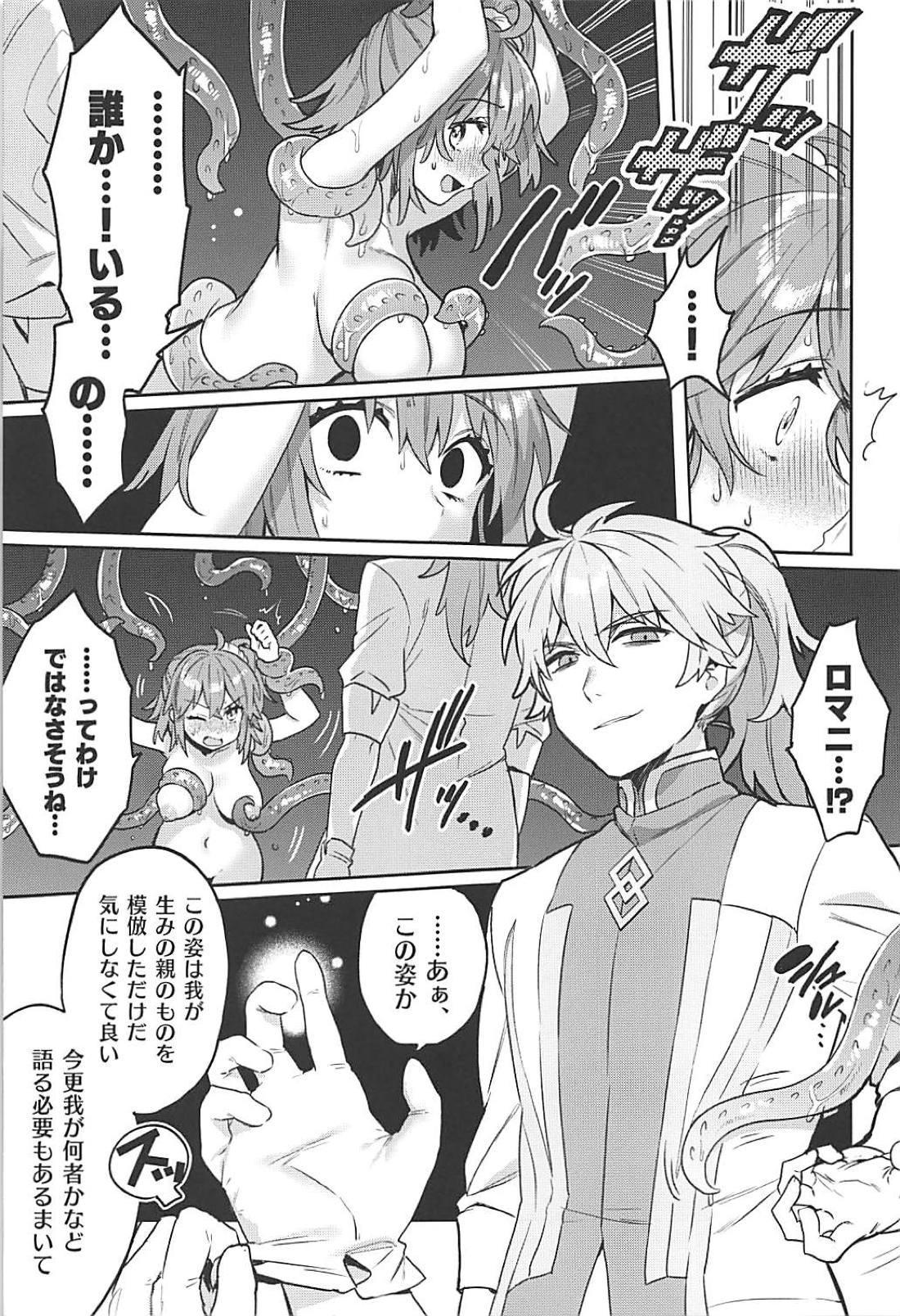 Sennou Inmon Kangoku MA/STER 7
