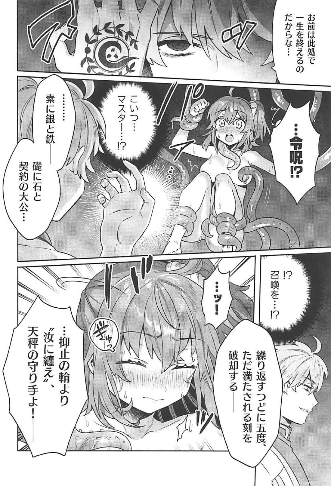 Sennou Inmon Kangoku MA/STER 8