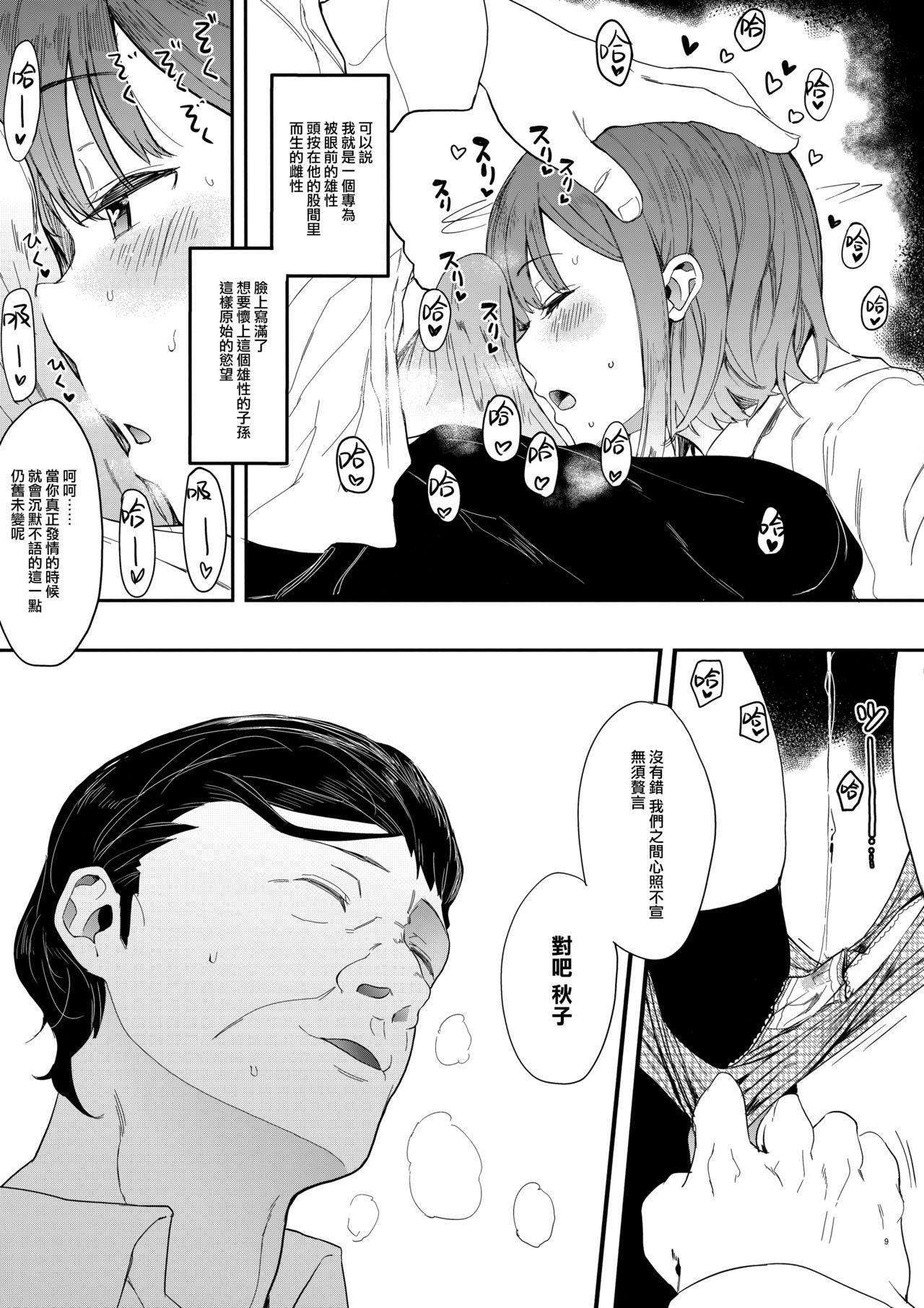 Yuzu-nee 10