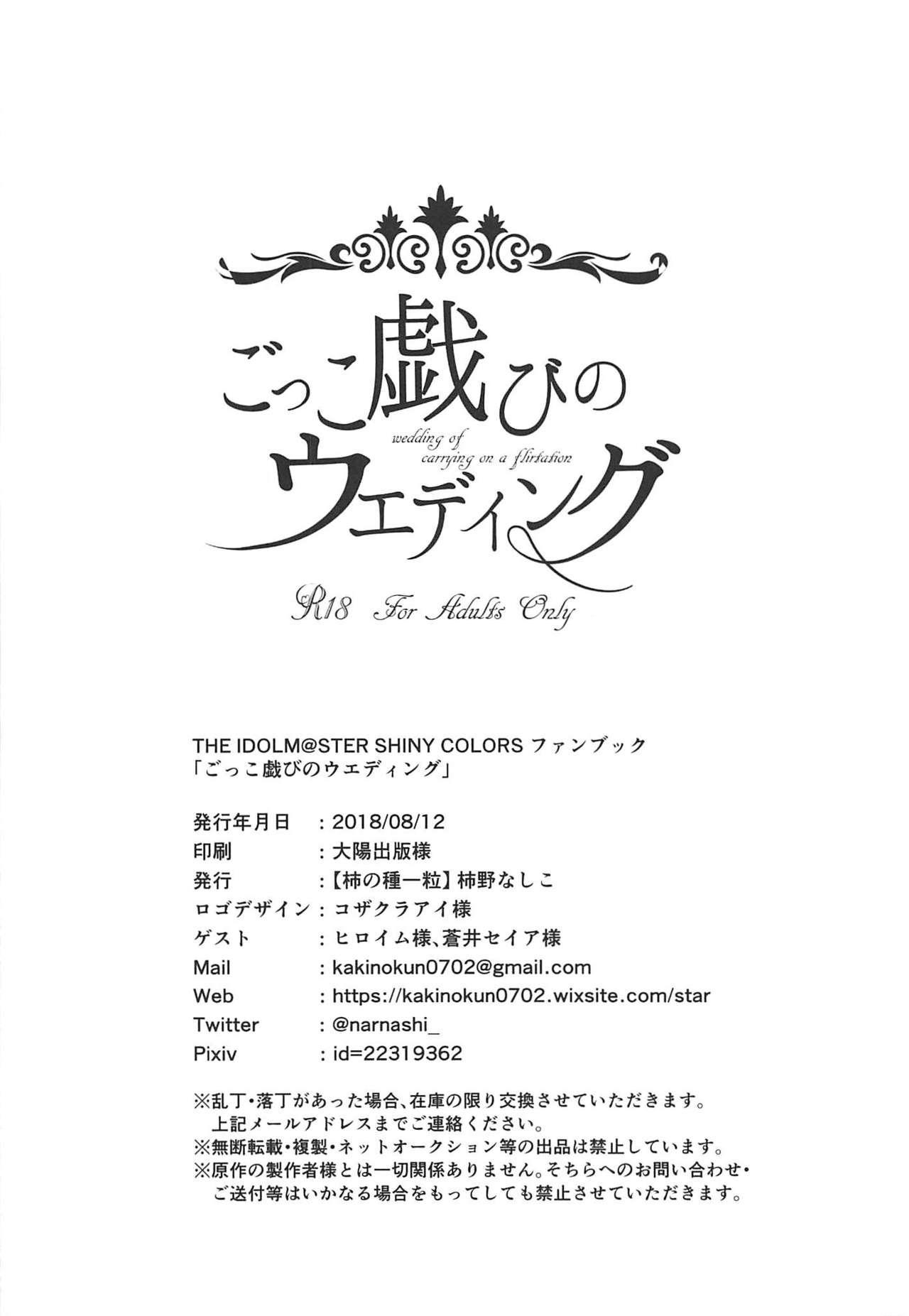 Gokko Asobi no Wedding - wedding of carrying on a flirtation 24