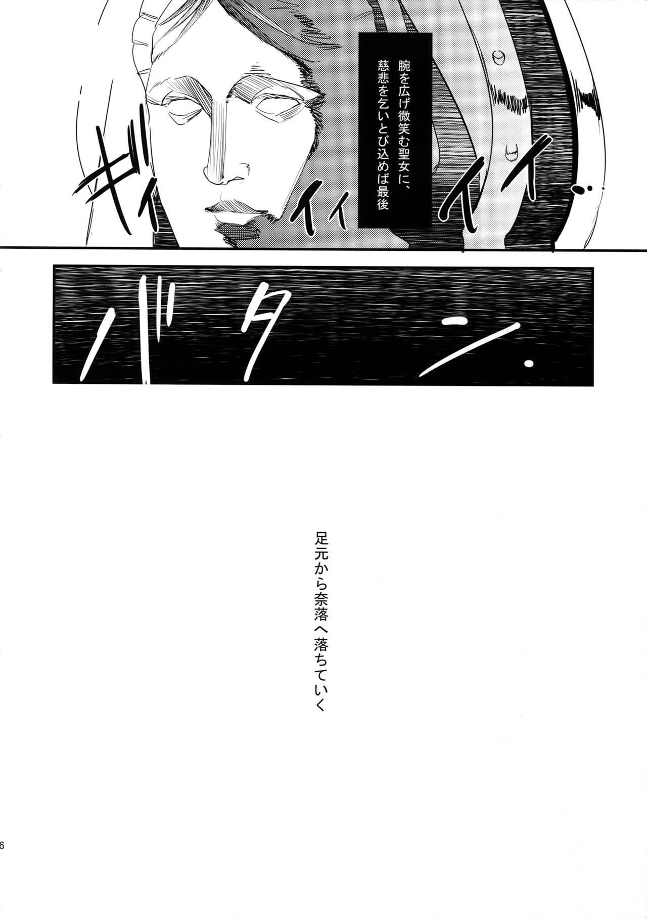 Koutetsu no Shojo 14