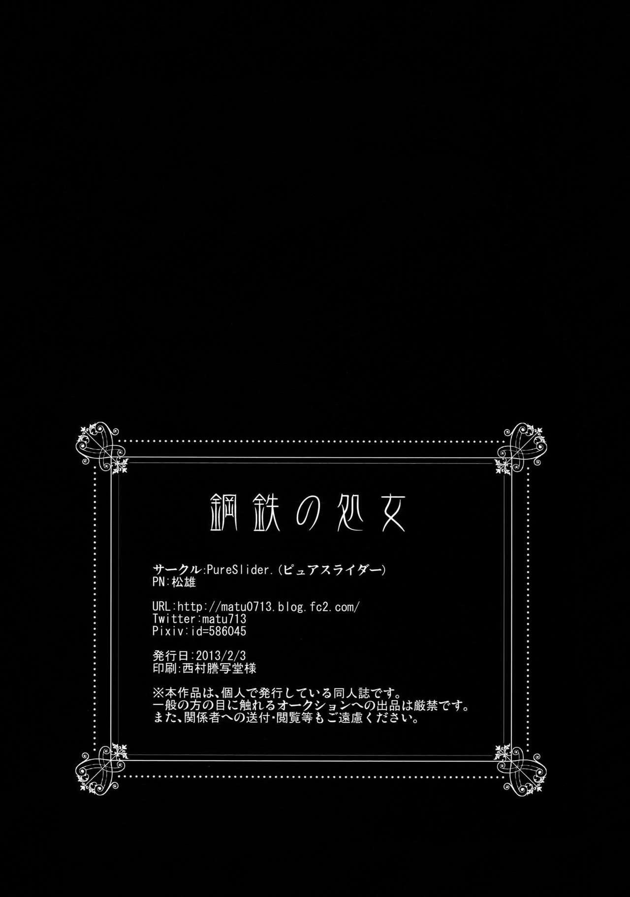 Koutetsu no Shojo 16