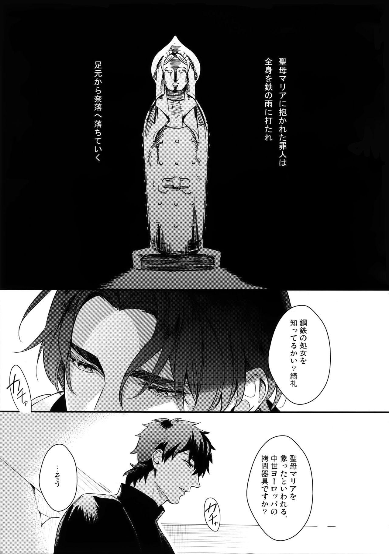 Koutetsu no Shojo 3
