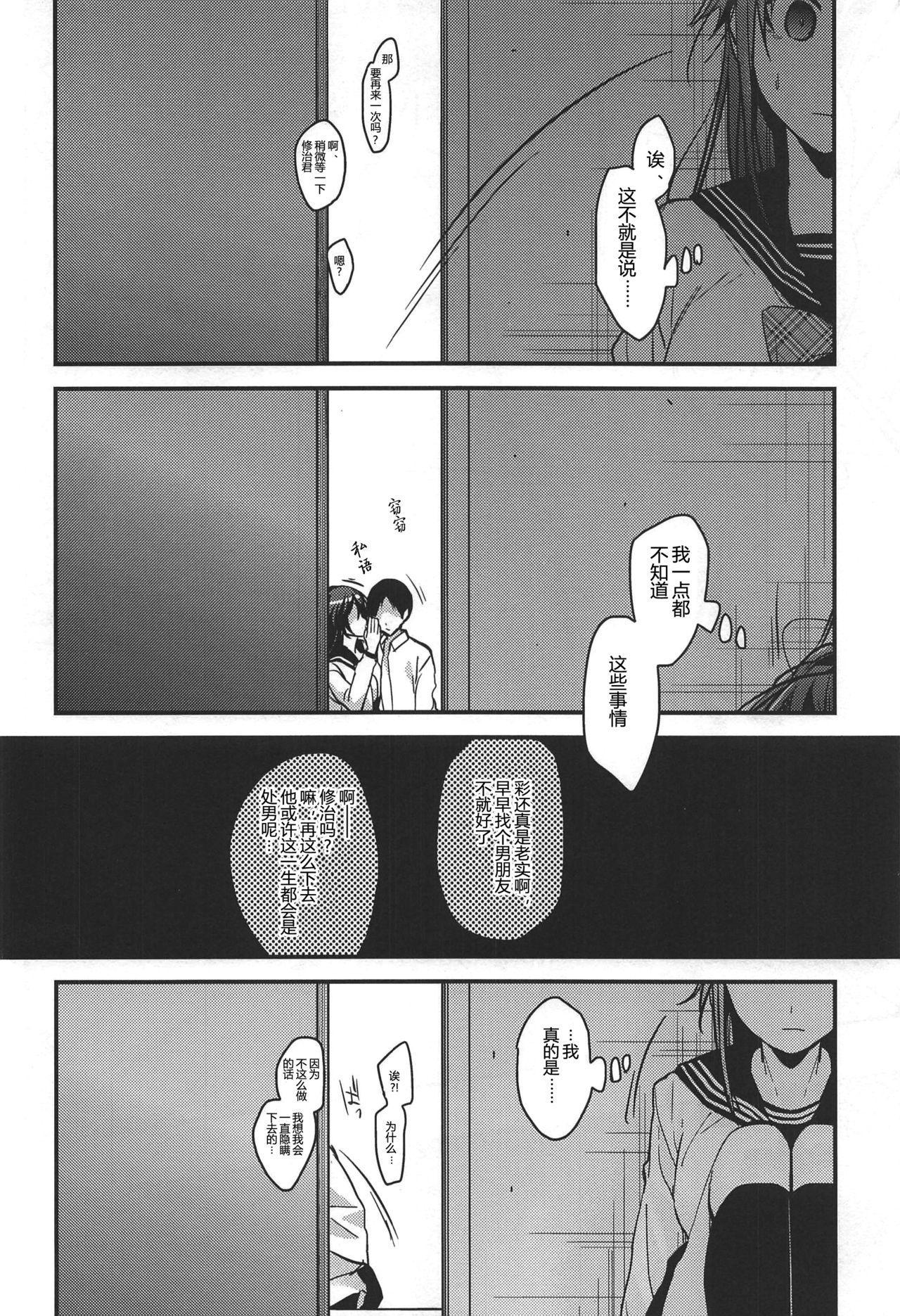Brother Trade Ichinose Aya Hen 17