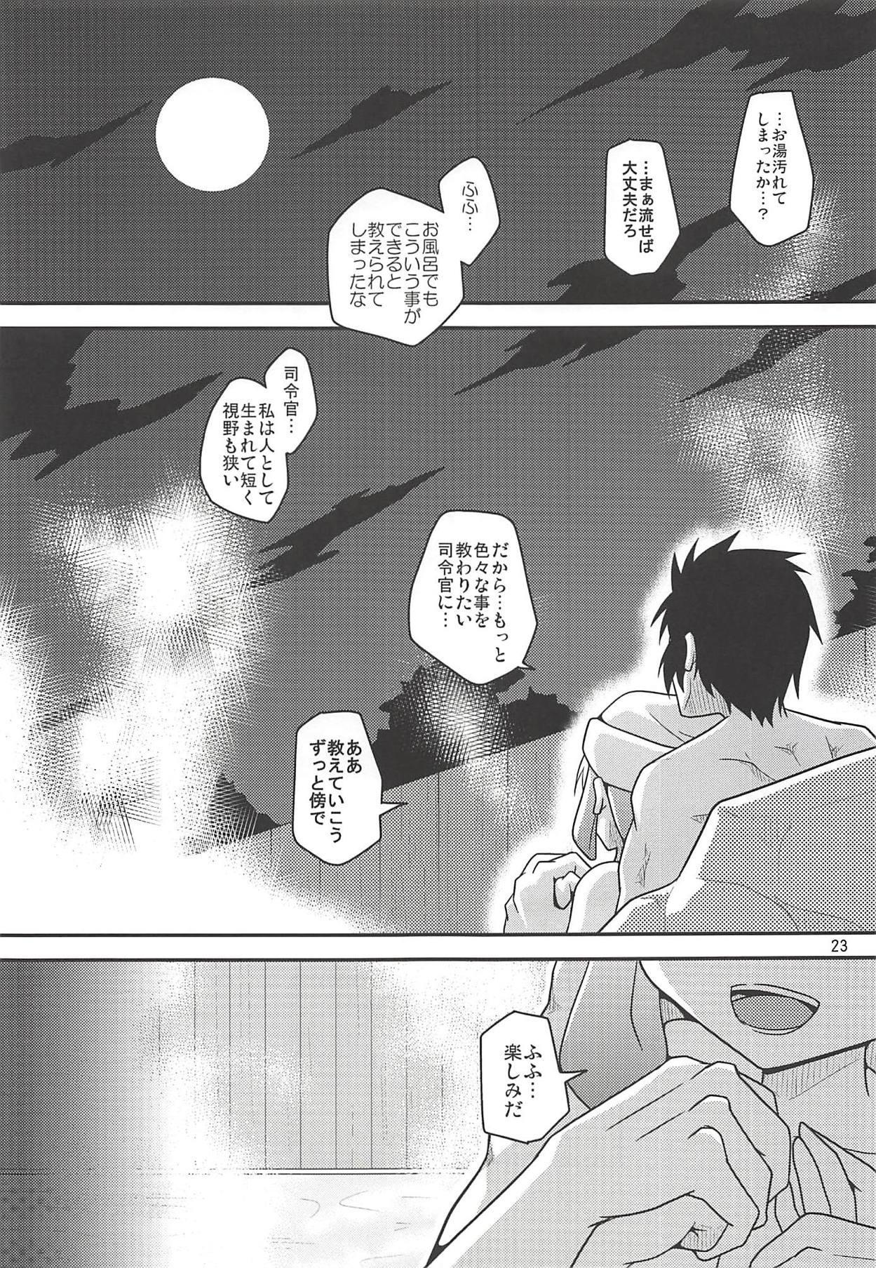 Hajimete no Kaisuiyoku 23