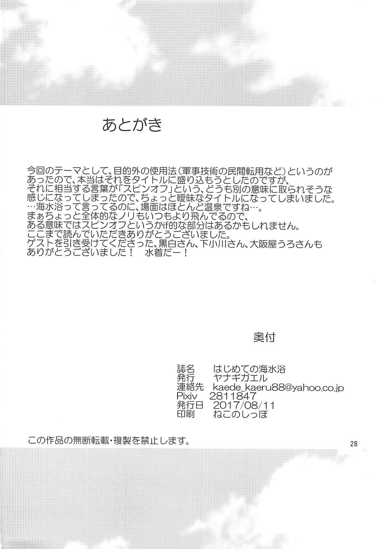 Hajimete no Kaisuiyoku 28