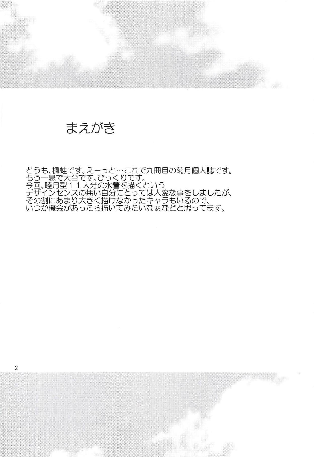 Hajimete no Kaisuiyoku 2