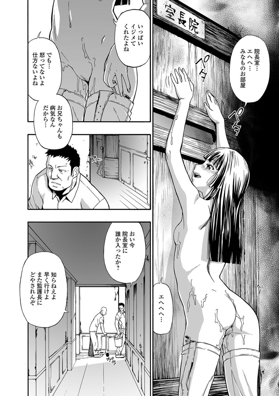 Gusha no Ishi 109