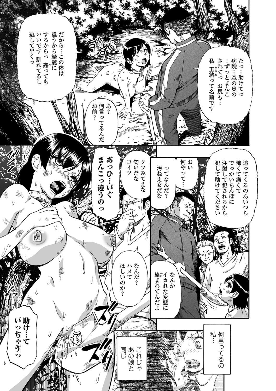 Gusha no Ishi 134