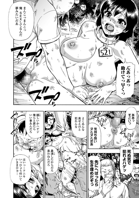 Gusha no Ishi 137