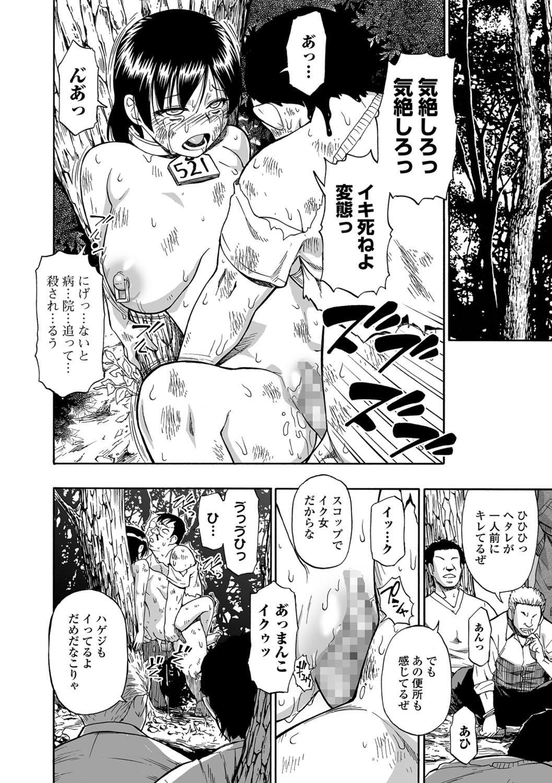 Gusha no Ishi 141