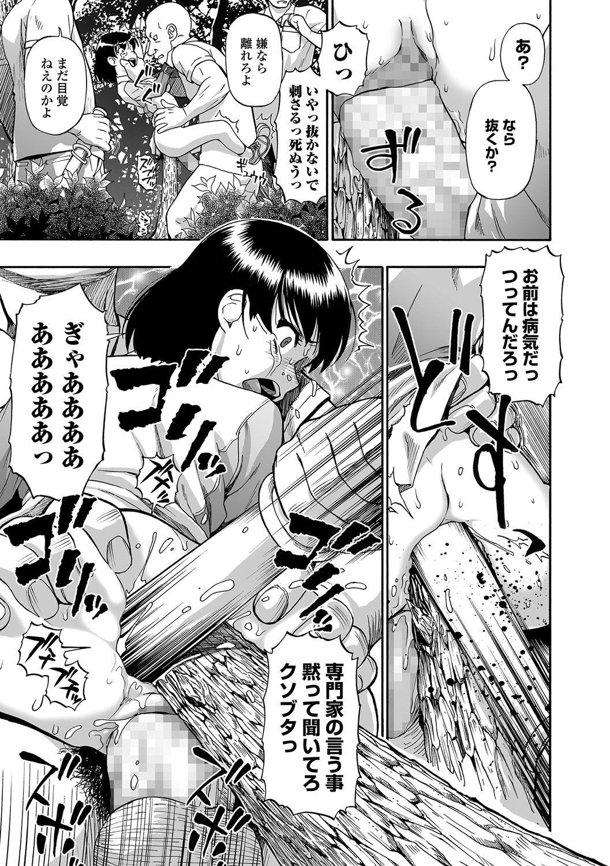 Gusha no Ishi 16
