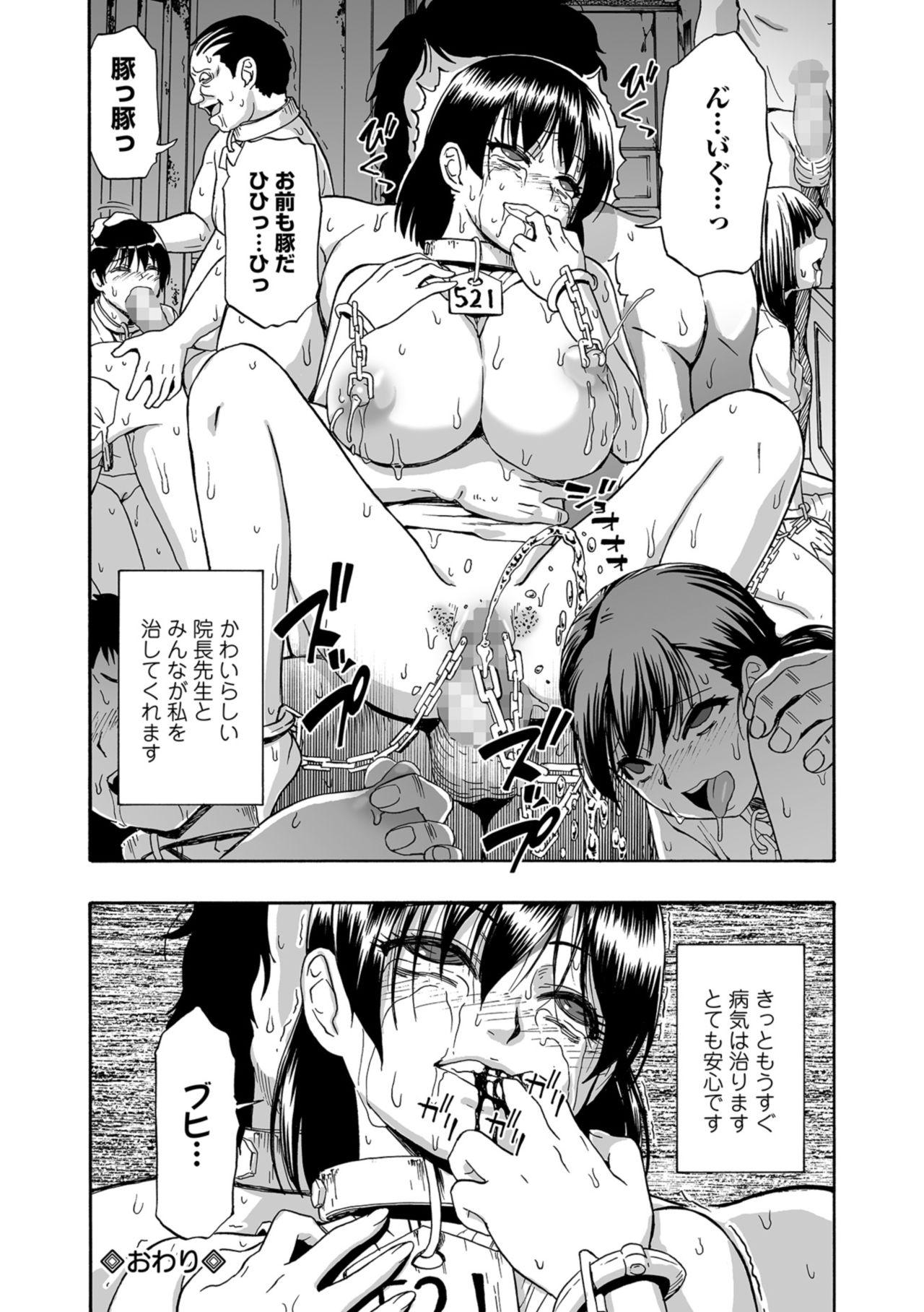 Gusha no Ishi 195
