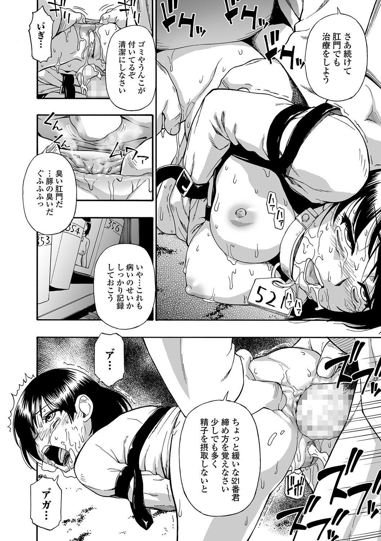 Gusha no Ishi 33