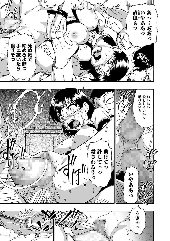 Gusha no Ishi 38