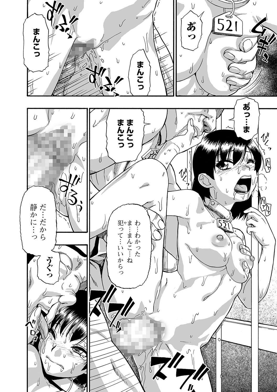 Gusha no Ishi 51