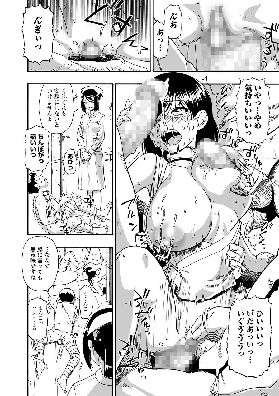 Gusha no Ishi 71