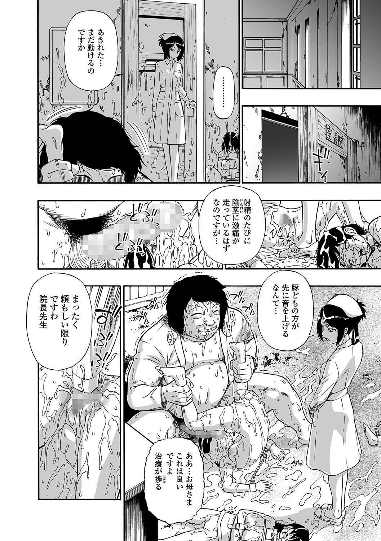Gusha no Ishi 75