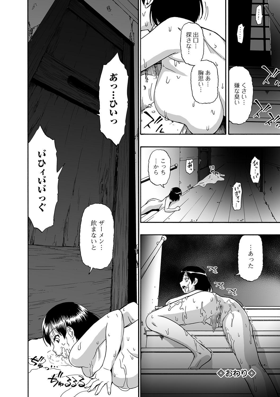 Gusha no Ishi 85