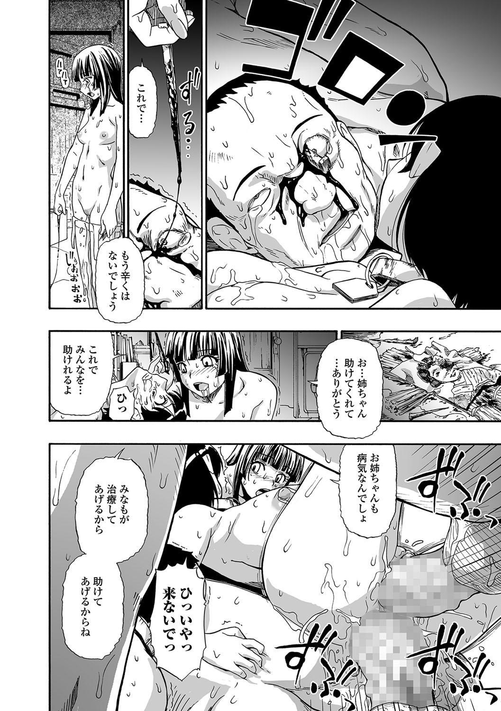 Gusha no Ishi 97