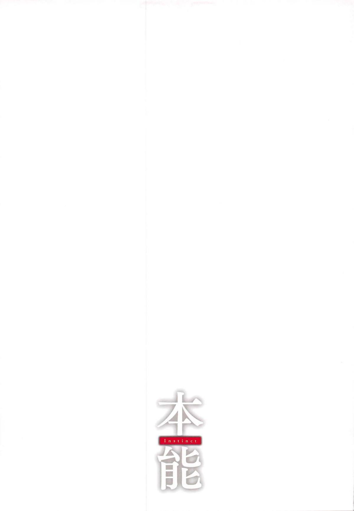 Honnou - Instinct 27