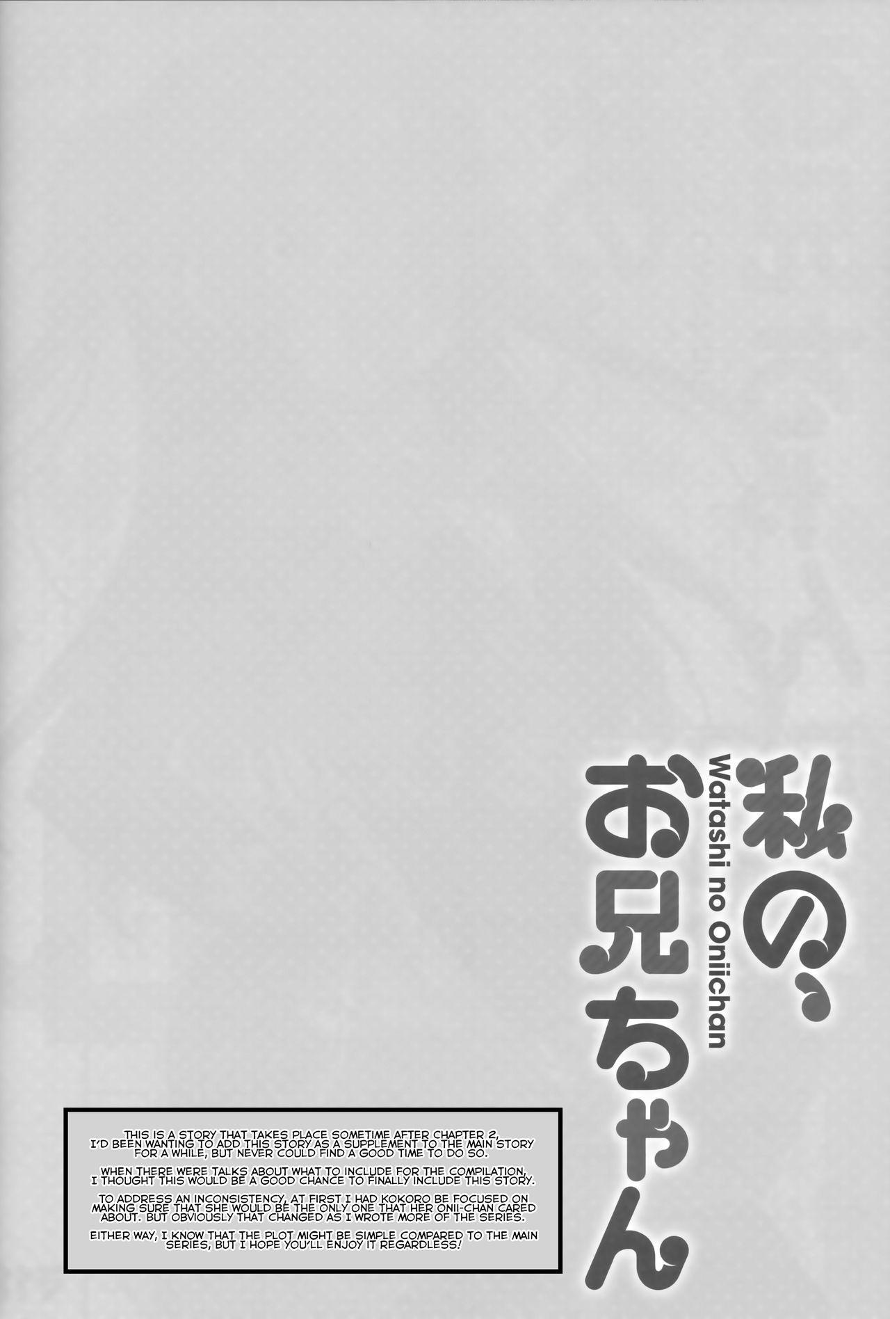 Watashi no, Onii-chan Extra 1