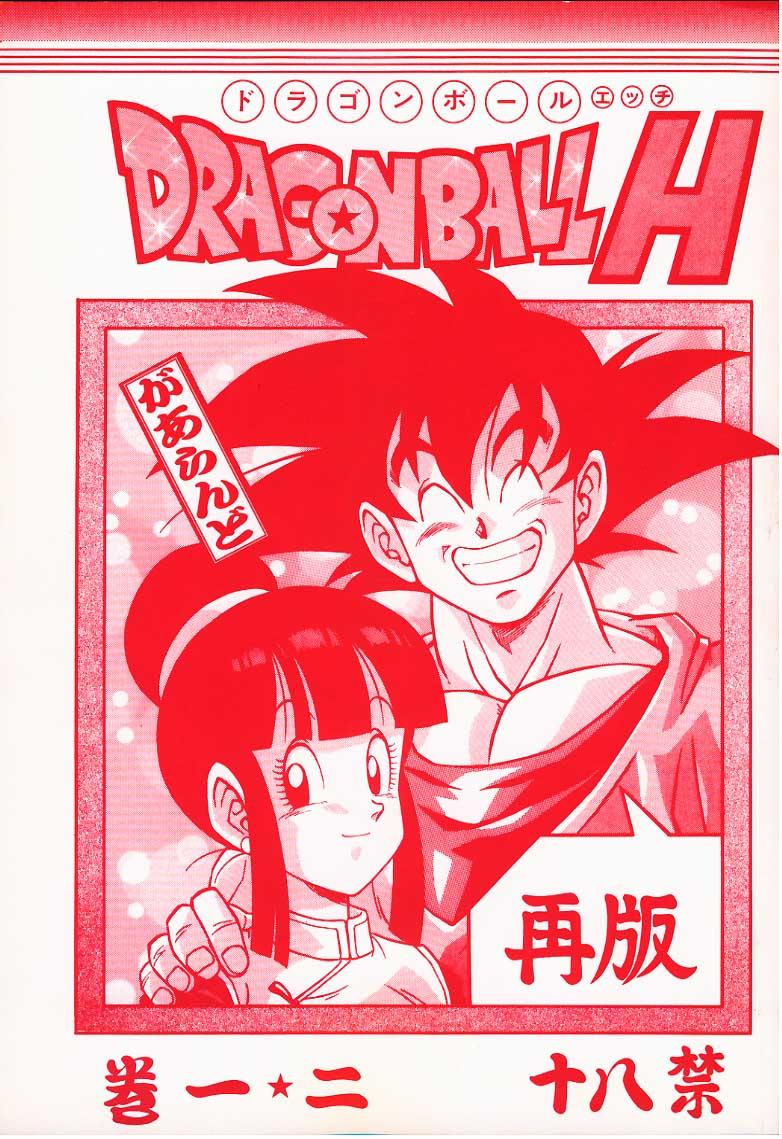 DRAGONBALL H Maki Ichi Ni Saihan 0