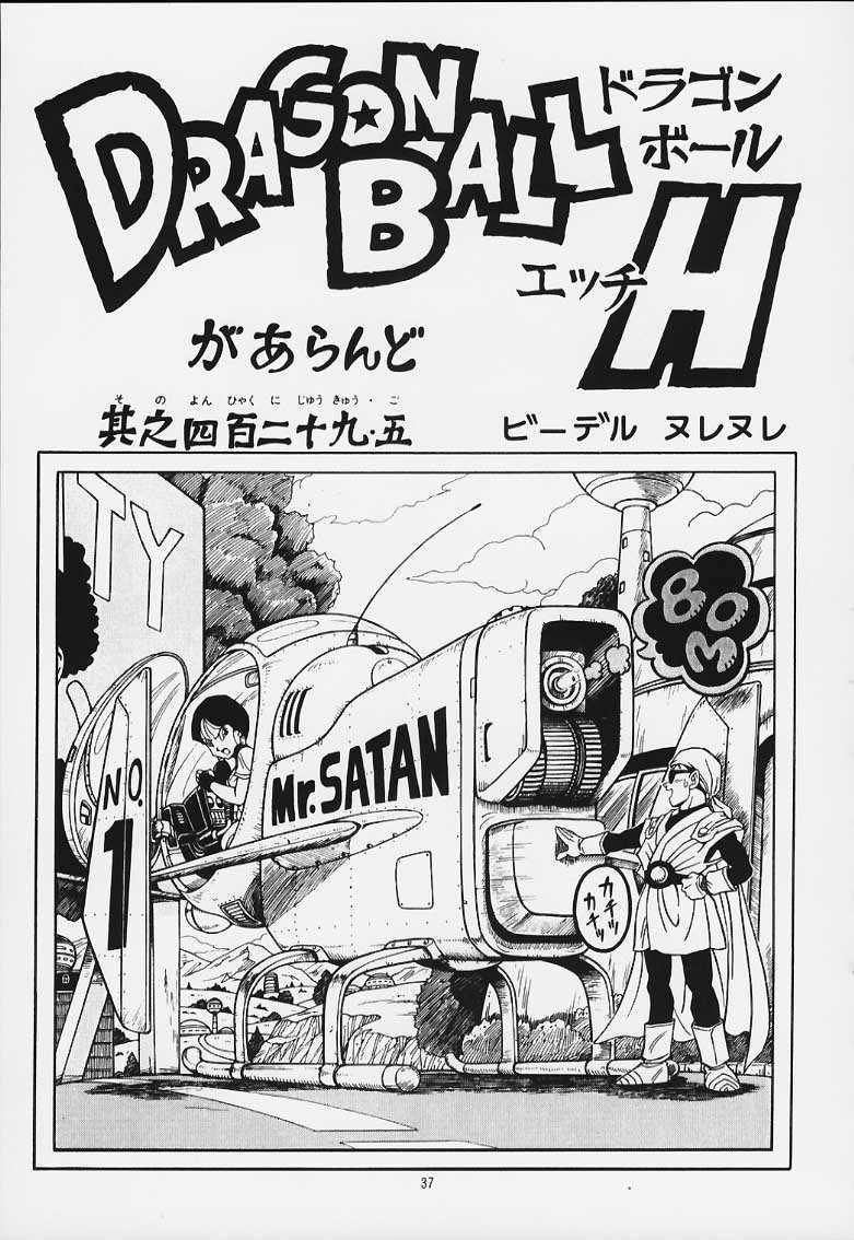 DRAGONBALL H Maki Ichi Ni Saihan 35