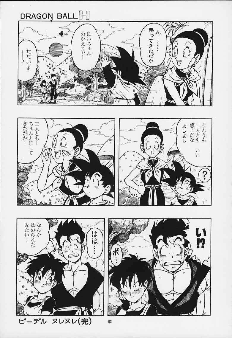 DRAGONBALL H Maki Ichi Ni Saihan 61