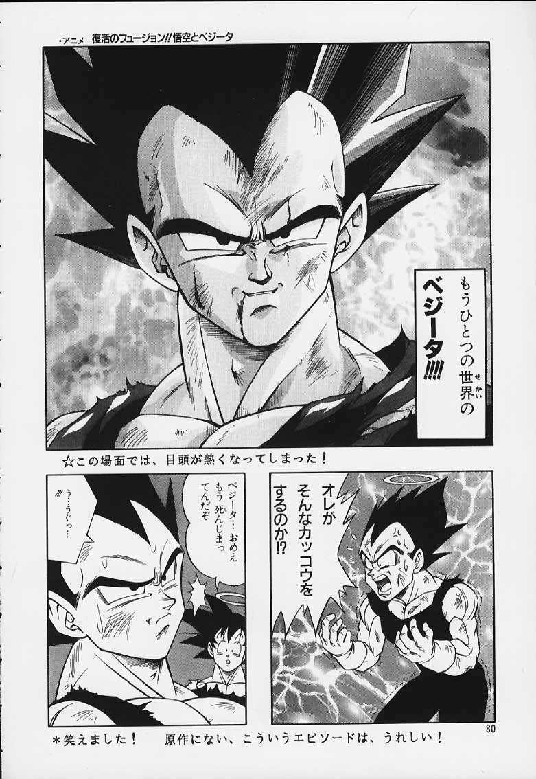 DRAGONBALL H Maki Ichi Ni Saihan 78