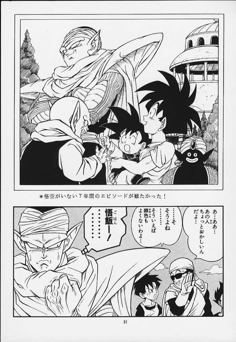 DRAGONBALL H Maki Ichi Ni Saihan 79