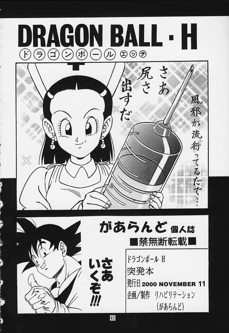 DRAGONBALL H Maki Ichi Ni Saihan 80